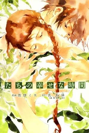 watashitachi no shiawase na jikan.jpg
